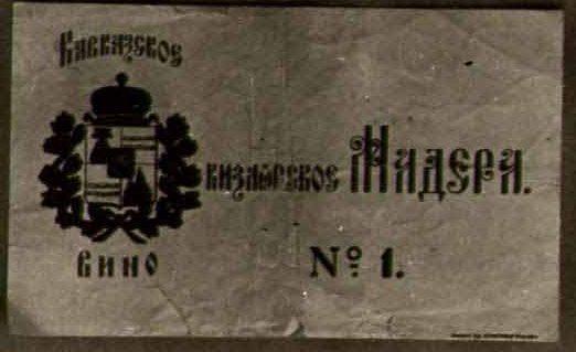 1 rublio banknotas Vyno etiketė