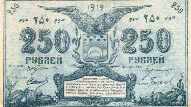 250 rublių banknotas
