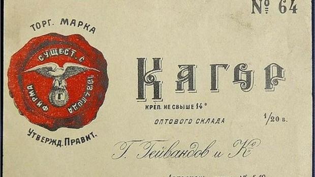 3 rublių banknotas Vyno etiketė