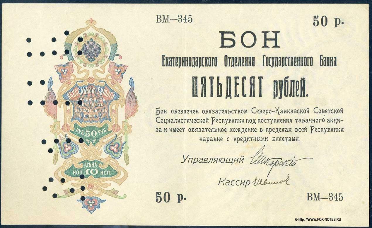 50 rublių banknotas