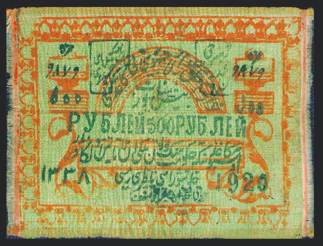 500 rublių banknotas